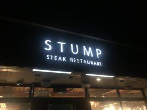 愛川町のステーキレストラン STUMP(スタンプ)がおすすめ!子供もOK!ガッツリお肉食べれます。