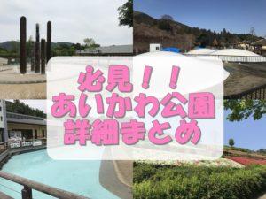 必見!神奈川で人気の県立あいかわ公園の詳細まとめ。
