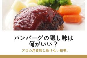 ハンバーグの隠し味は何がいい?プロの洋食店に負けない秘密。