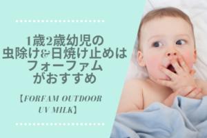 1歳2歳幼児の虫除け&日焼け止めクリームはフォーファムがおすすめ【Forfam OutdoorUVmilk】