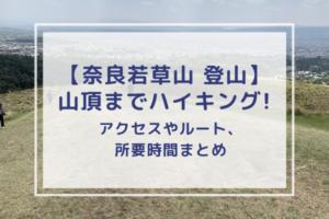 【奈良若草山 登山】山頂までハイキング!アクセスやルート、所要時間まとめ。