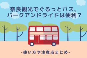奈良観光でぐるっとバス、パークアンドライドは便利?使い方や注意点まとめ