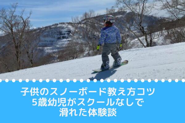 子供のスノーボード教え方コツ 5歳幼児がスクールなしで滑れた体験談