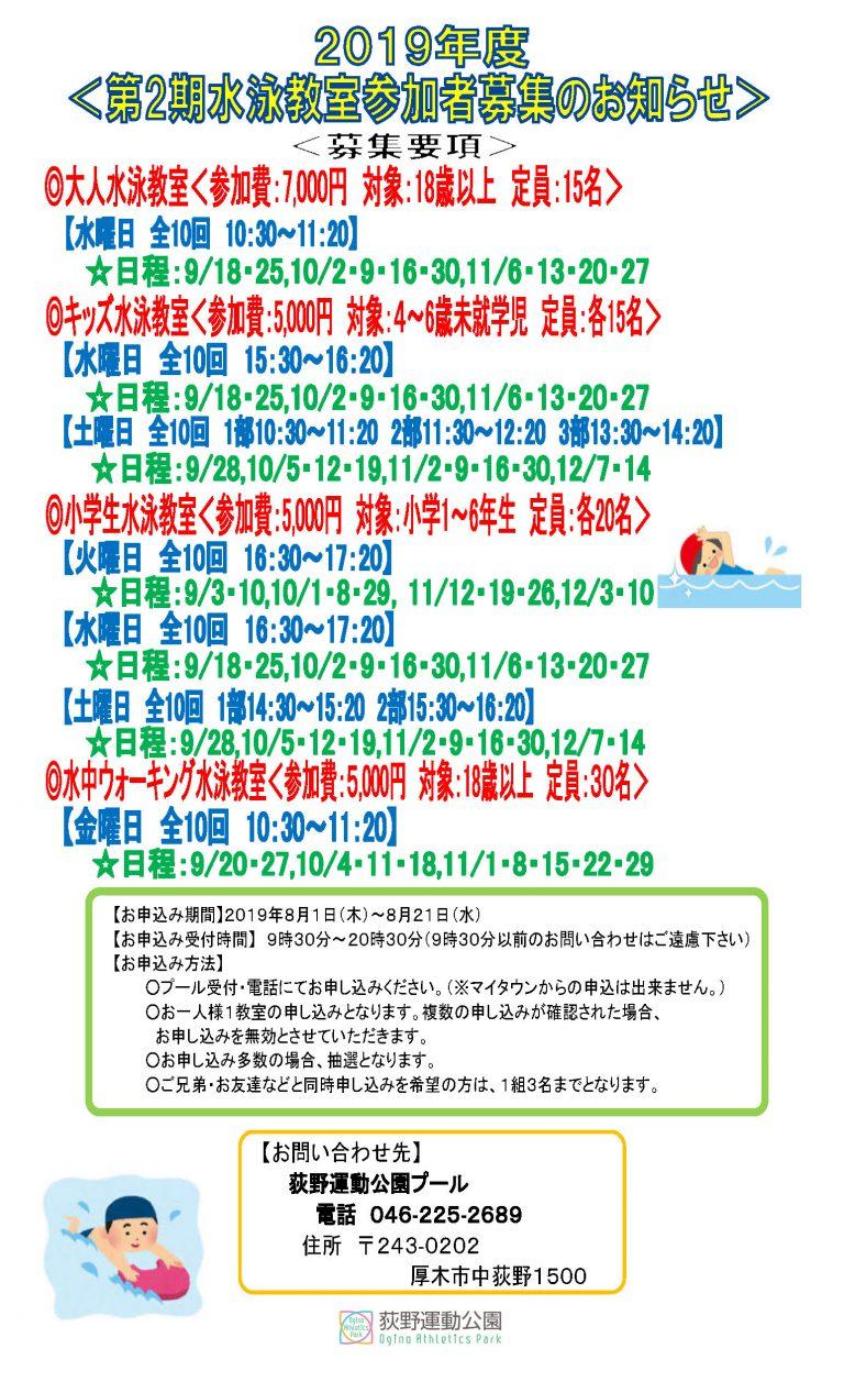 教室チラシ(2019.2期)HP用-768×1267