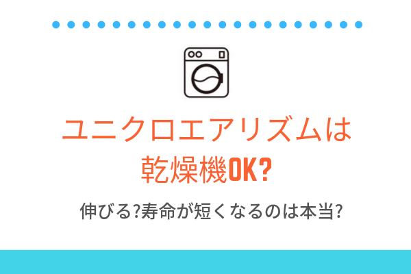 ユニクロエアリズムは乾燥機OK_伸びる_寿命が短くなるのは本当_